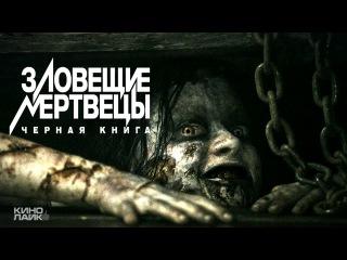 Зловещие мертвецы: Черная книга / Evil Dead (2013) HD
